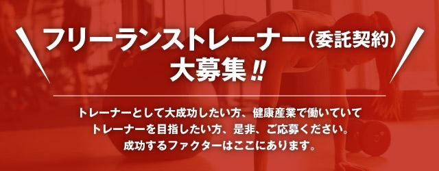 フリーランストレーナー(委託契約)大募集!