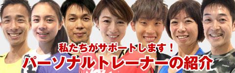 パーソナルトレーニング大阪 パーソナルトレーナーの紹介