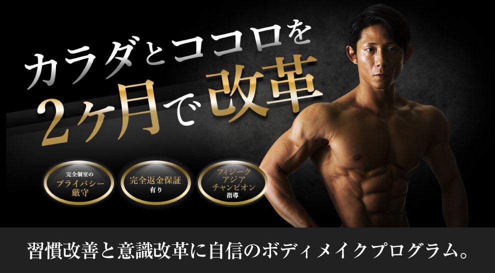 男性用ボディメイク、習慣改善と意識改革に自信のボディメイクプログラム。大阪の人気パーソナルトレーニングジム【ファーストクラストレーナーズ】、ダイエット、筋トレ、スタイルアップ