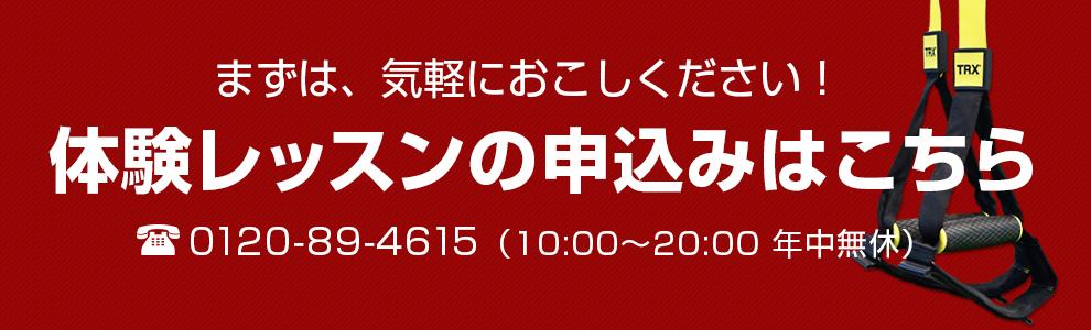 パーソナルトレーニング大阪 体験レッスン申込み
