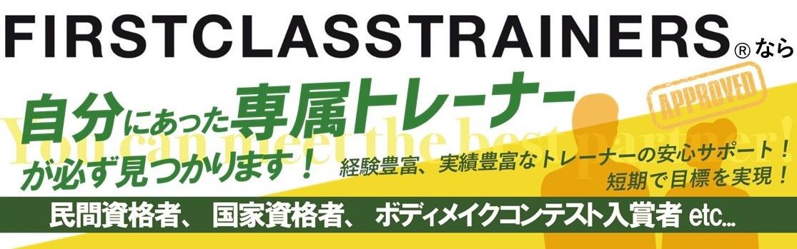 パーソナルトレーニングジム 奈良「ファーストクラストレーナーズ奈良大宮店」あなたの専属トレーナーが必ず見つかる