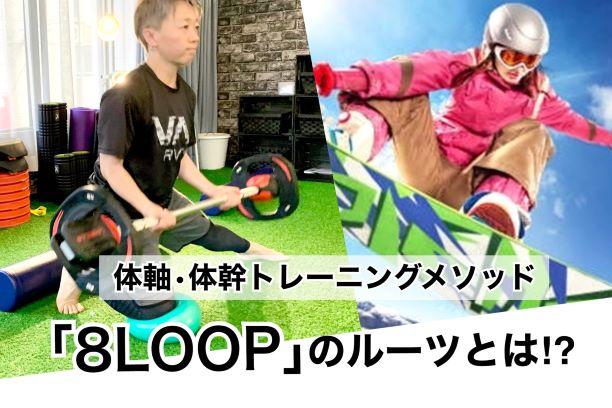 体幹・体軸トレーニング「8-LOOP」はこんなです。