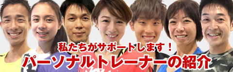 大阪のパーソナルトレーニング パーソナルトレーナー紹介