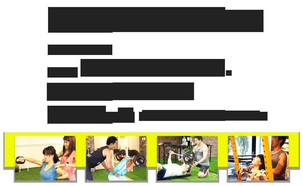 安心してください。このプランは厳しい食事制限ではない、運動のプロによる、全く新しダイエットプランです。大阪の人気パーソナルトレーニングジム【ファーストクラストレーナーズ】ボディメイク、ダイエット、筋トレ、スタイルアップ