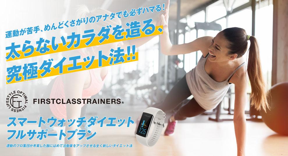 ファーストクラストレーナーズの2ヶ月ダイエットフルサポートプラン、大阪の人気パーソナルトレーニングジム【ファーストクラストレーナーズ】ボディメイク、ダイエット、筋トレ、スタイルアップ