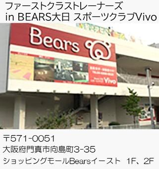 Bears大日 スポーツクラブVivo(大阪府門真市)大阪のパーソナルトレーニングジム【ファーストクラストレーナーズ】
