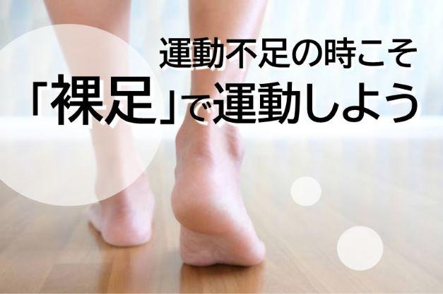 運動不足の時こそ「裸足」で運動しよう!