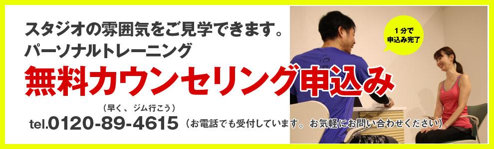 パーソナルトレーニング大阪 無料カウンセリング申し込み