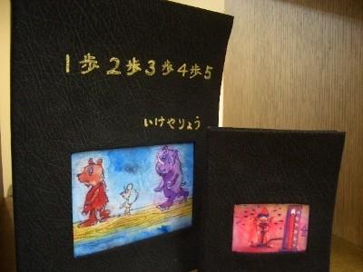 いけや りょう様「昨日見た夢」シリーズ 大:3,990円 小:2,730円