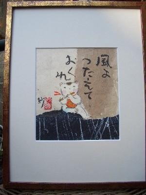 風 18,000円