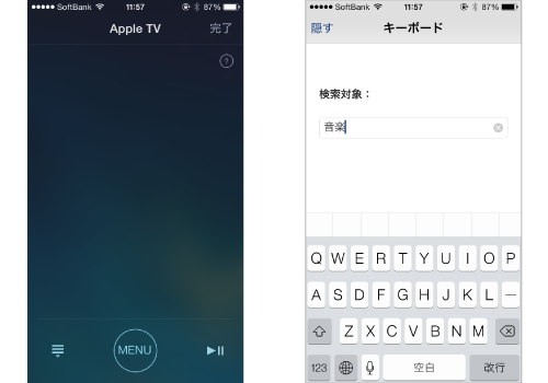 Apple TV Remoteコントロール