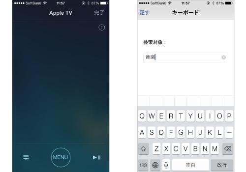 Apple TV Remoteコントロール