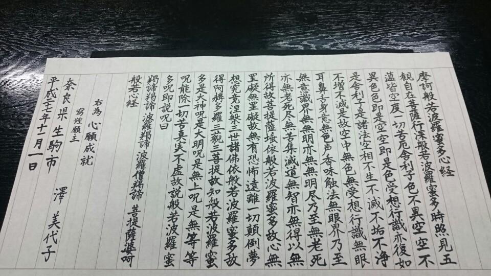 お寺の専用の用紙に写経します。