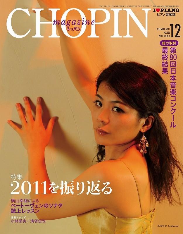 月刊《ショパン》 2011年12月号