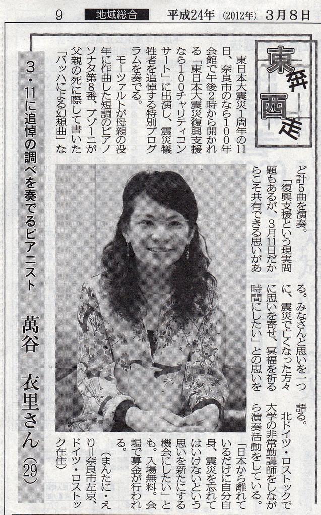 奈良新聞 2012年3月8日