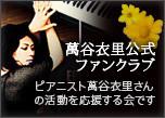 Eri Mantani Official Fan Club