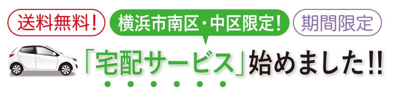 送料無料 横浜市南区・中区限定 期間限定 宅配サービス 始めました。 敷島あられ 嵯峨乃家本店