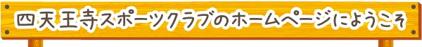 四天王寺スポーツクラブのホームページへようこそ