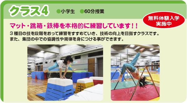 体操教室,小学生