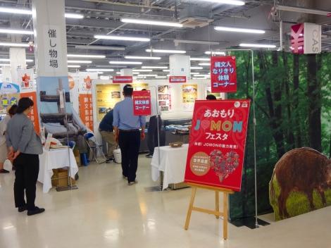 イオン七戸十和田駅前店
