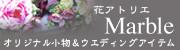 キラキラ☆女子花のショップサイト