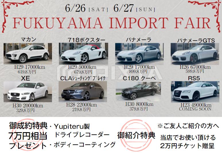 ☆FUKUYAMA IMPORT FAIR☆