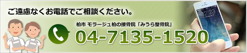 ご遠慮なくお電話でご相談ください。04-7135-1520  柏市 モラージュ柏の接骨院「みうら整骨院」まで