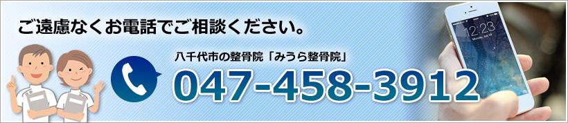 ご遠慮なくお電話でご相談ください。047-458-3912 八千代市の整骨院「みうら整骨院」まで