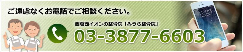 ご遠慮なくお電話でご相談ください。03-3877-6603  西葛西イオンの整骨院「みうら整骨院」まで