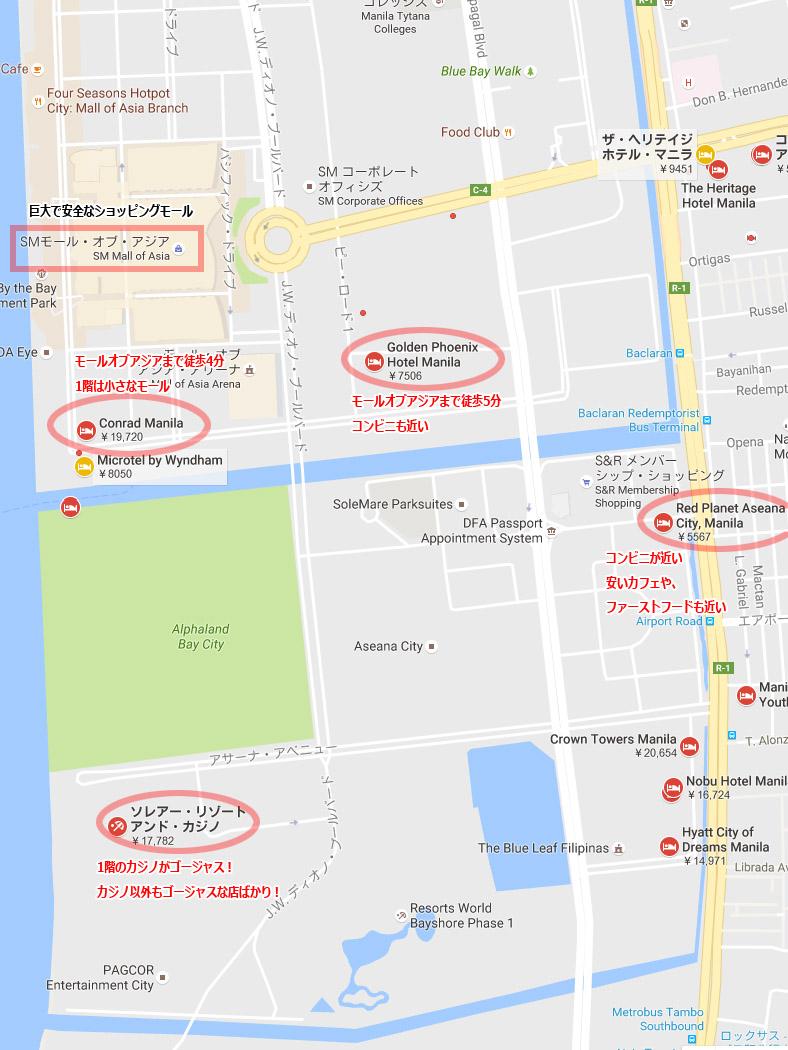 モールオブアジア(Mall of Asia)周辺のお勧めホテル