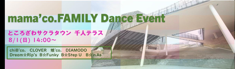 8/1 ダンスイベント出演情報