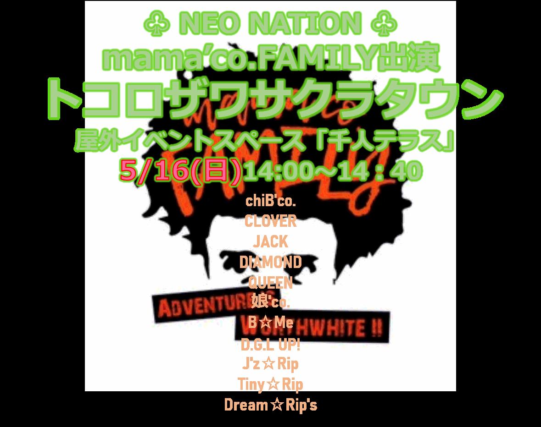 NEO NATION ダンスイベント出演