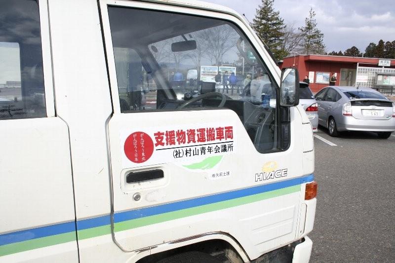 (株)矢萩土建様より車両を提供していただきました