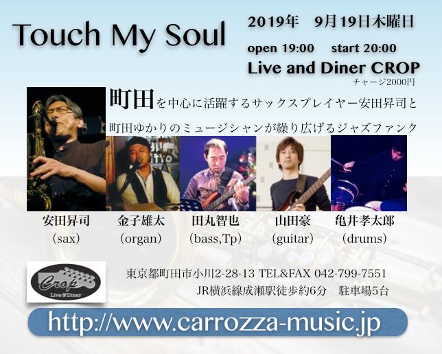 町田を中心に活躍するサックスプレイヤー安田昇司と町田ゆかりのミュージシャンが繰り広げるジャズファンク