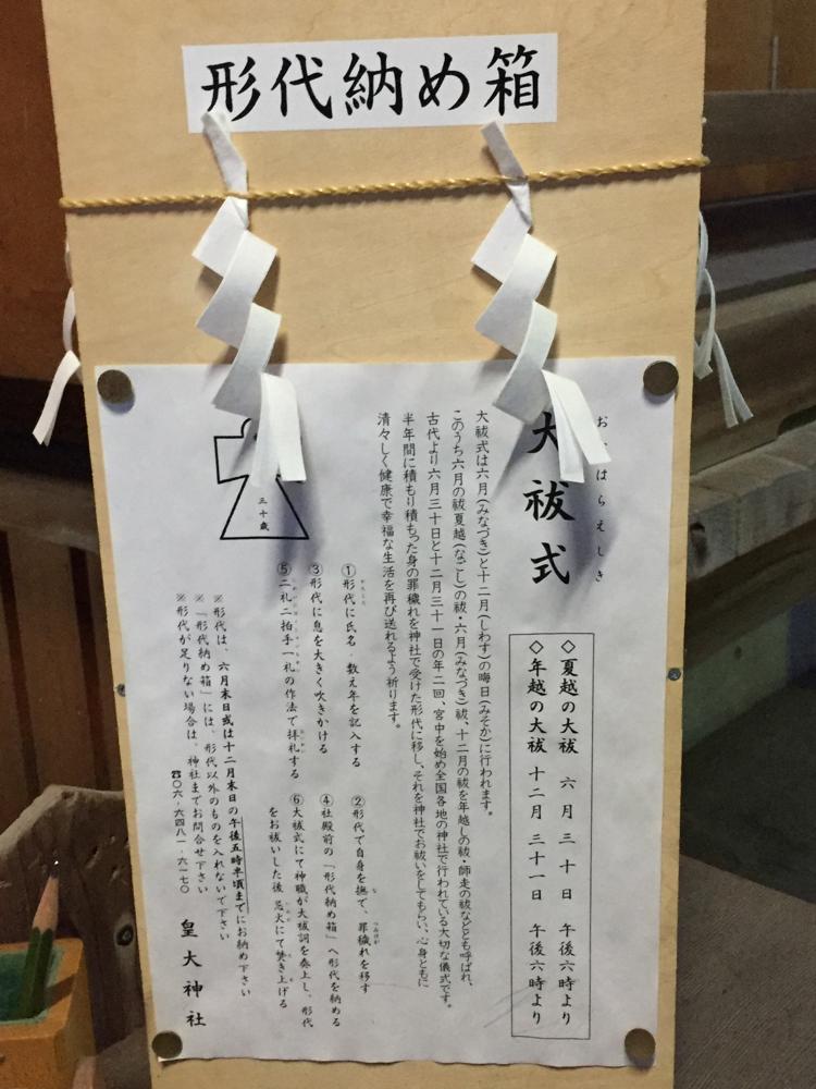 皇大神社 尼崎市 平成29年 夏越の大祓式
