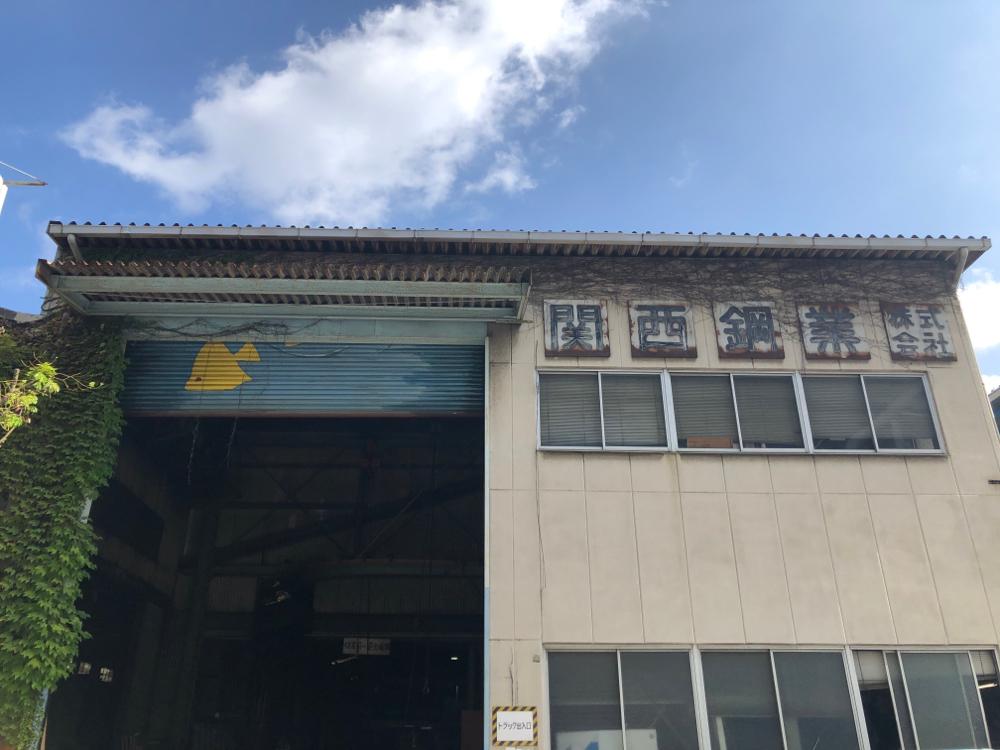 関西鋼業株式会社 工場