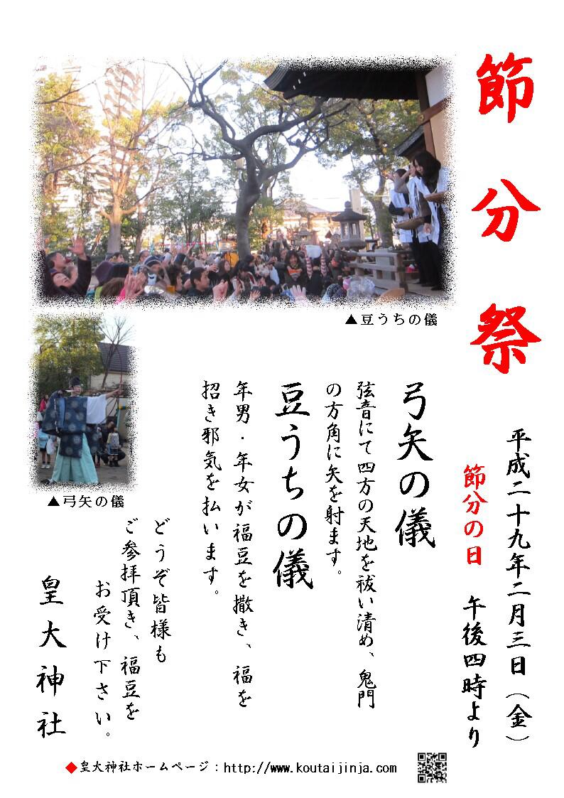 皇大神社 尼崎 平成29年 節分祭 弓矢
