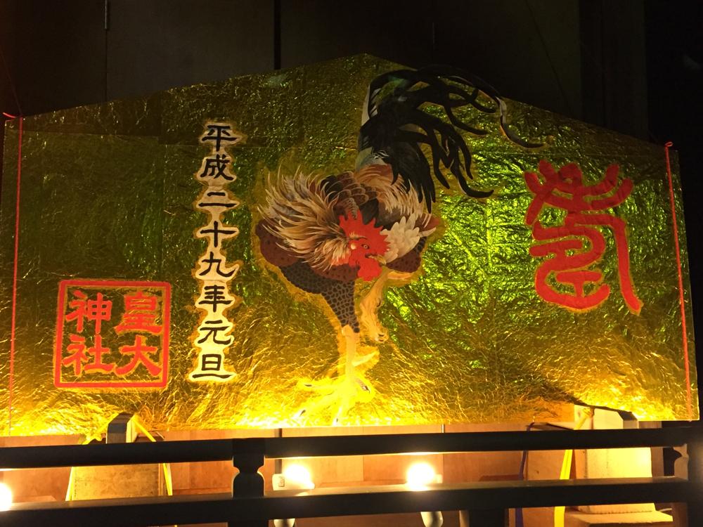 皇大神社 尼崎 大絵馬 酉年 平成29年