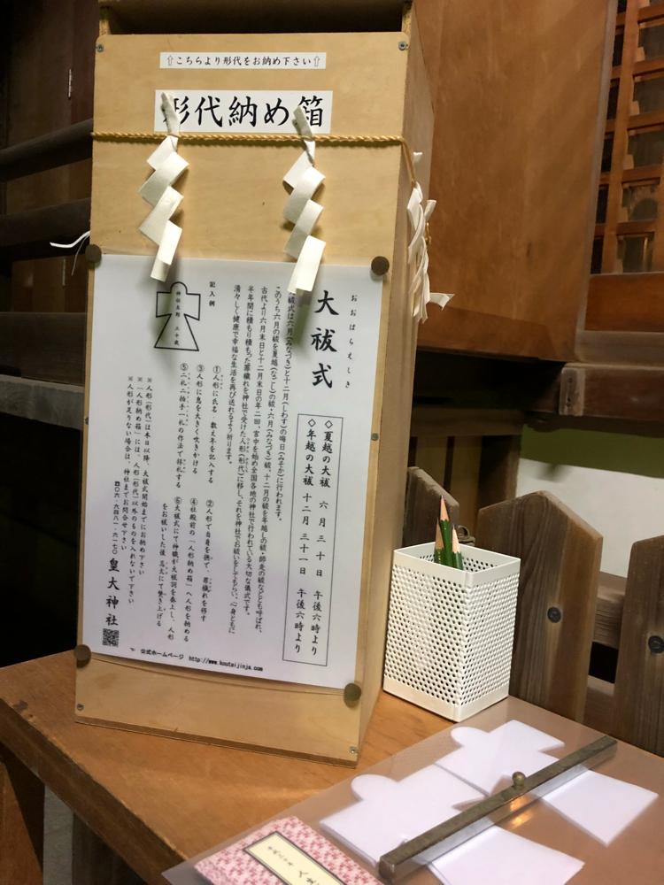 皇大神社 尼崎 夏越し大祓式 形代納め箱