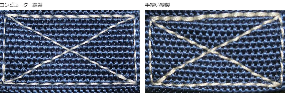 コンピューター縫製と手縫い縫製の違い