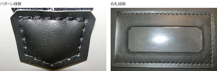 コンピューターミシンを使ったパターン縫製の事例