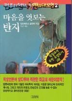 """Koreanisch -  """"Ring der Gedanken """""""
