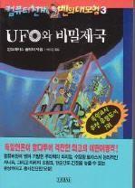 """Koreanisch - """"Ufo der Geheimen Welt"""""""