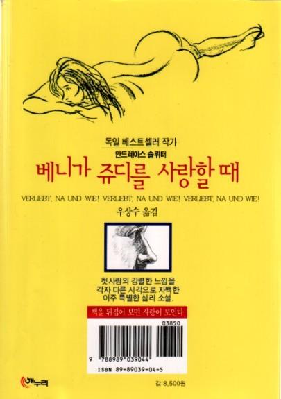"""Koreanisch - """"""""Verliebt, na und wie!"""" (Wendecover)"""