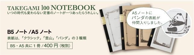 定番にしたい、国産竹100%のノートです。竹紙ノートB5サイズとA5サイズ。