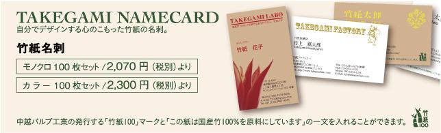 温かな風合いが人気です。国産竹100%を原料にした竹紙名刺。