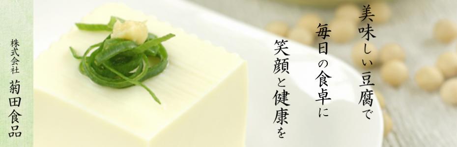 江別市の菊田食品美味しい豆腐で毎日の食卓に笑顔を健康をモットーに、お豆腐をお届けします