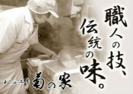 「職人の技、伝統の味」豆腐工房菊の家の味を皆様にお届けします