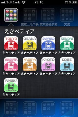 スマートフォンアプリ分野