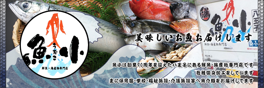 「魚小」八王子の鮮魚海産物専門店